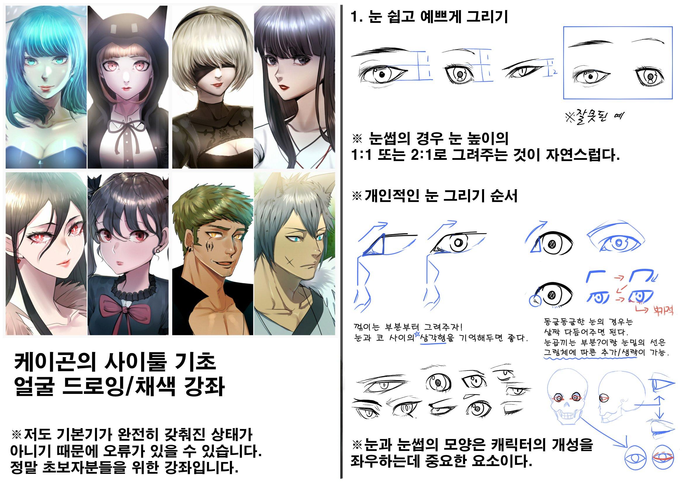 케이곤의 사이툴 기초 얼굴 드로잉/채색 강좌 1 - 눈 쉽고 예쁘게 그리기