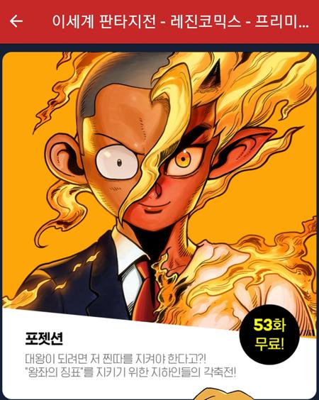 무료회차 제공(출처: 레진코믹스)