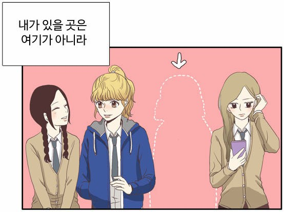 [웹툰 리뷰]소녀의 세계 - 모랑지