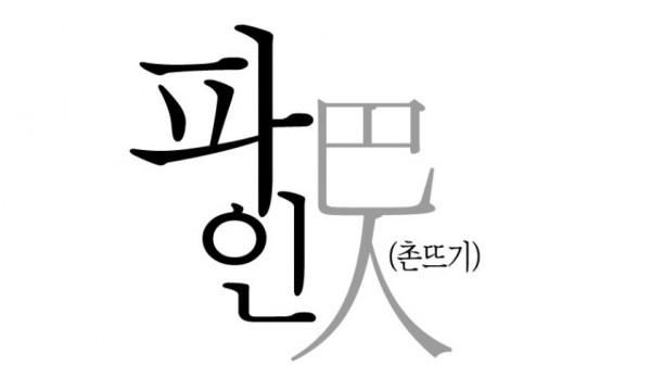 daum_net_20150611_115444.jpg