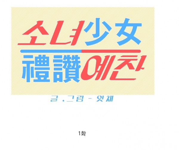 소녀예찬_잇채_1.jpg