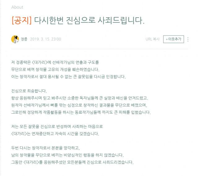 '대가리' 정종택 작가 사과문