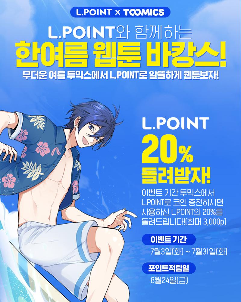 투믹스, 롯데멤버스와 여름 맞이 엘포인트 페이백 이벤트 실시