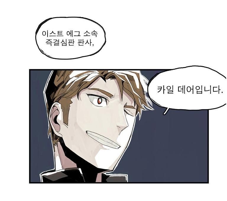[웹툰 리뷰]판사카일 - 이지현 척바