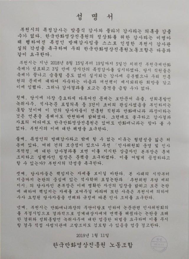 한국만화영상진흥원 노동조합 성명서