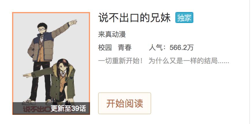 [기획기사] 중국시장 진출 1 - 중국 콘텐츠 공룡 텐센트와 웹툰