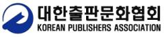 대한출판문화협회