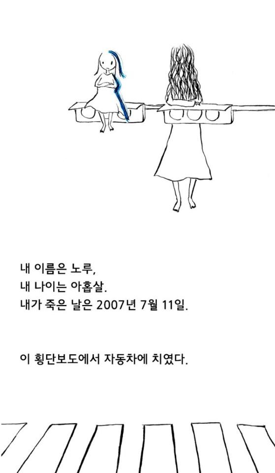 [웹툰 리뷰]아 지갑놓고나왔다 - 미역의효능