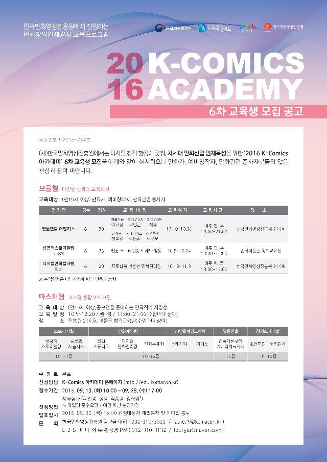 2016 K-Comics 아카데미 6차 교육생 모집