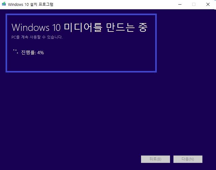 [2018년 5월 추천]Windows 10 설치 USB를 분실했다면? 이렇게!