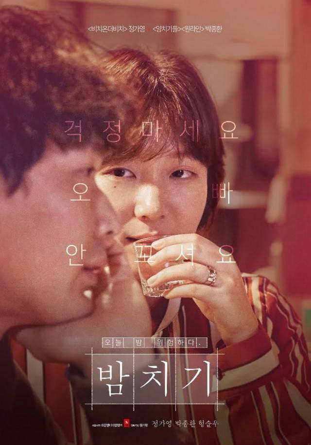 레진코믹스 첫 제작 영화 <밤치기>, 제47회 로테르담 국제영화제 공식 초청