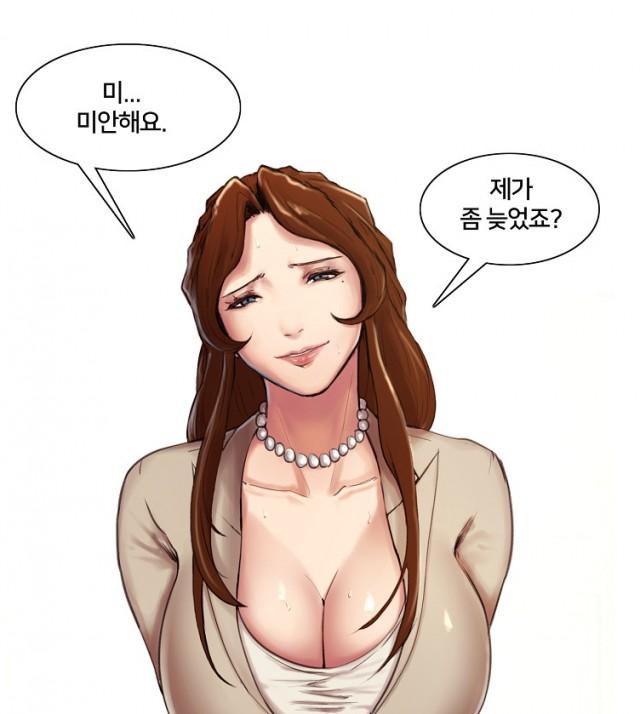 [웹툰 리뷰]발기찬 처가생활 - SERIOUS