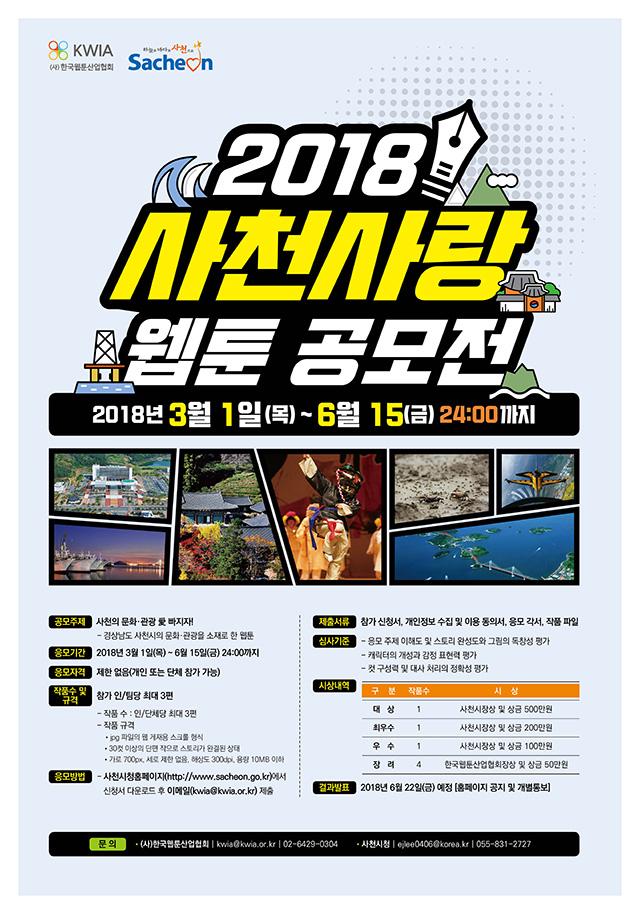2018 사천사랑 웹툰 공모전 기간 연장