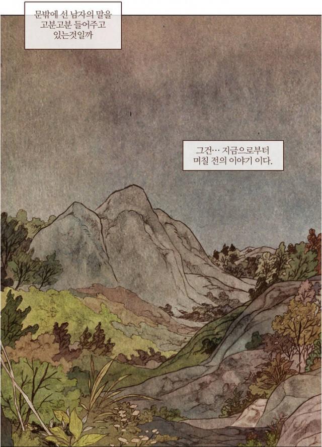 [웹툰 리뷰]신기록 - 리율