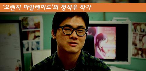 현업작가가 한국만화를 말하다. - '오렌지 마말레이드'의 정석우 작가