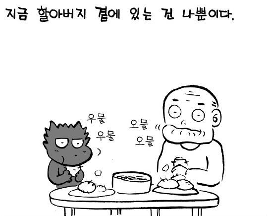 검둥이1.png