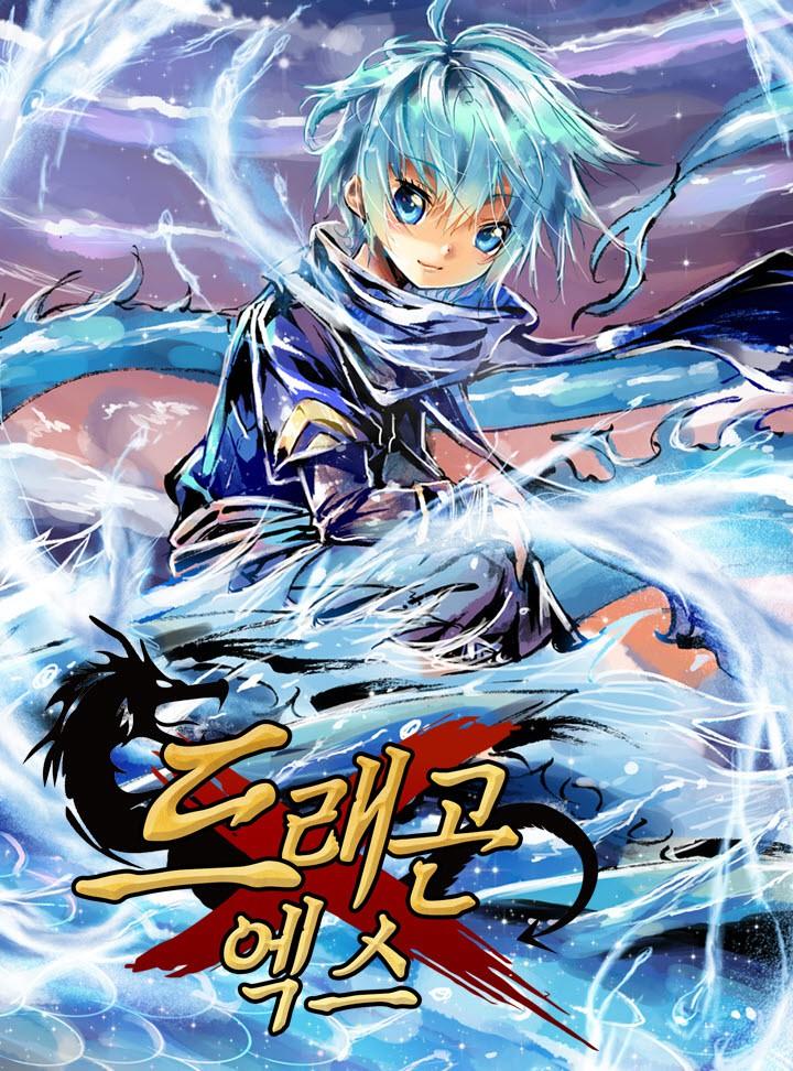 드래곤 엑스(Dragon-X)