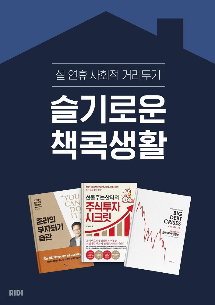[첨부사진] 리디북스, '슬기로운 책콕생활'.jpg