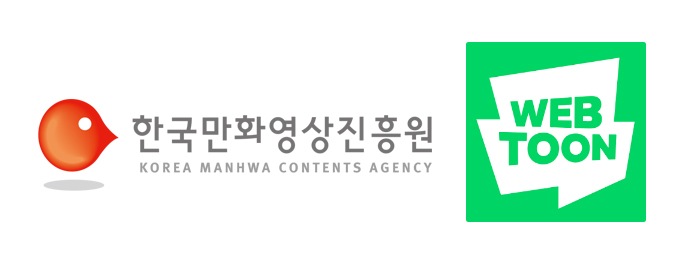 한국만화영상진흥원과 함께하는 2018 네이버웹툰 최강자전 1차 공모요강