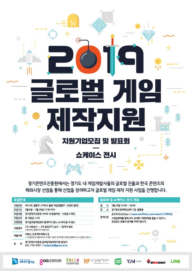 2019 글로벌 게임 제작지원 기업 발표회 및 쇼케이스 전시