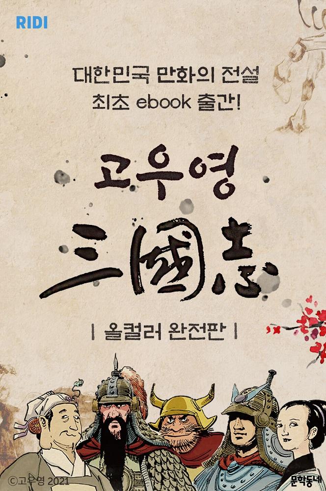 [첨부사진] 리디, '고우영 삼국지' 올컬러 완전판 전자책.jpg