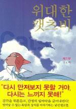 [웹툰 리뷰]위대한 캣츠비 - 강도하