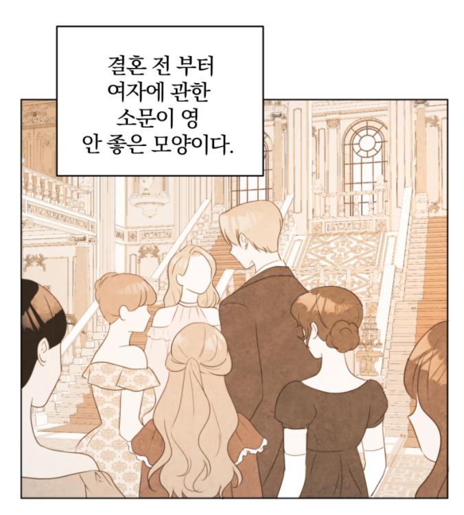백작가의 불청객들4