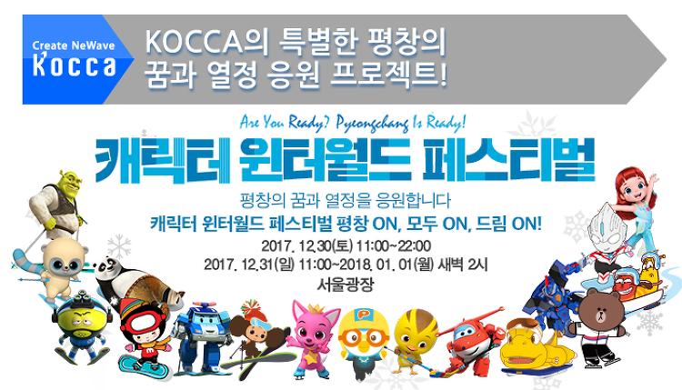 [한국콘텐츠진흥원] 한콘진, '캐릭터 윈터월드 페스티벌' 개최