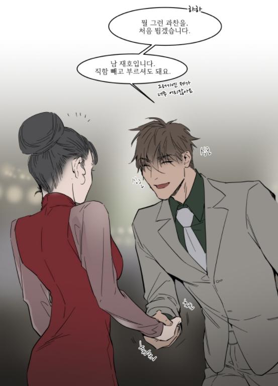 [웹툰 리뷰]순종적인 유산 - 토티코