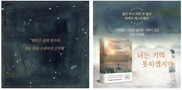 작품의 주제를 작품홍보에 활용한 소설 '너는 기억 못하겠지만'의 SNS 광고 - 출처: Yes24 페이스북 페이지