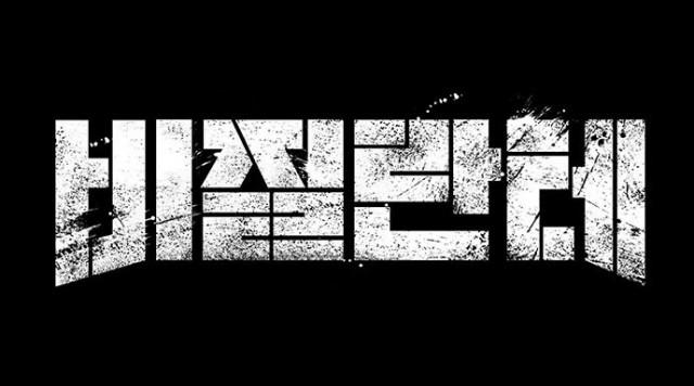 [통합리뷰] 비질란테, 이유 있는 응징