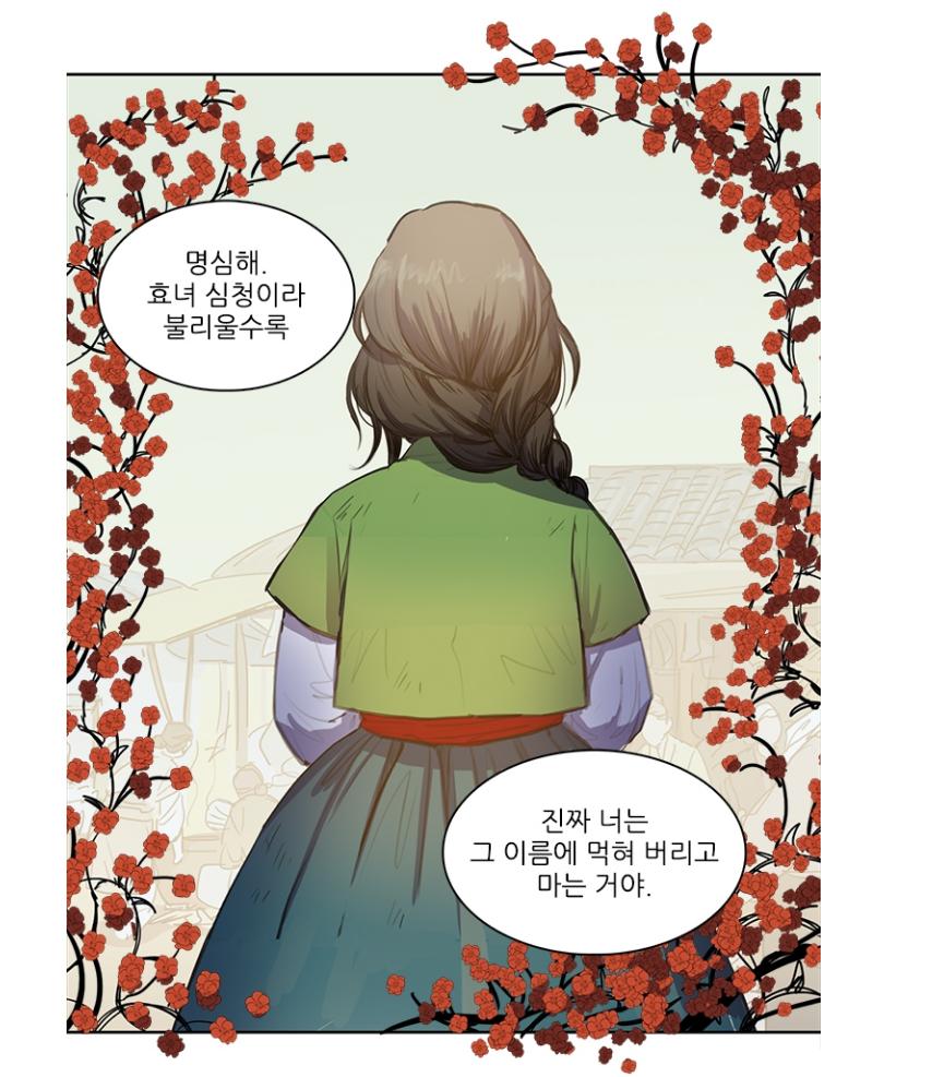 [웹툰 리뷰]그녀의 심청 - seri 비완
