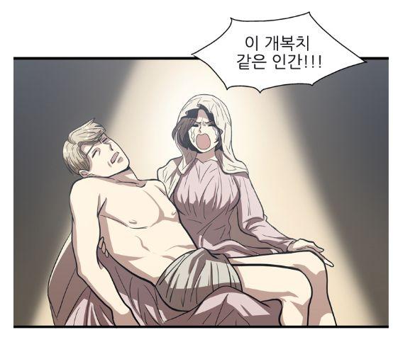 [웹툰 리뷰]죽어도 좋아♡ - 골드키위새