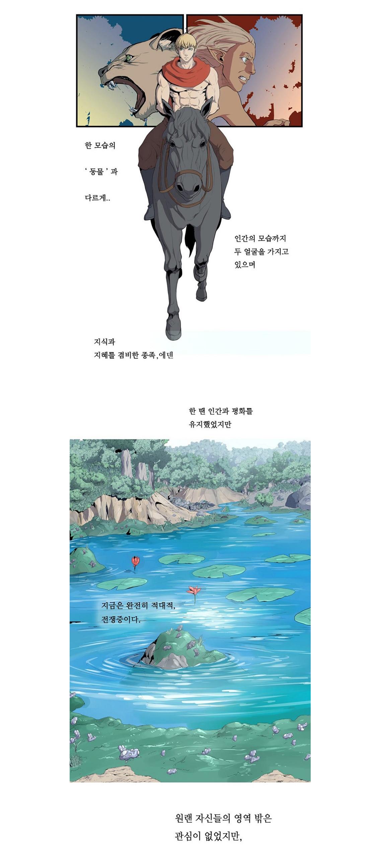 [웹툰 리뷰]에덴 - 임인스