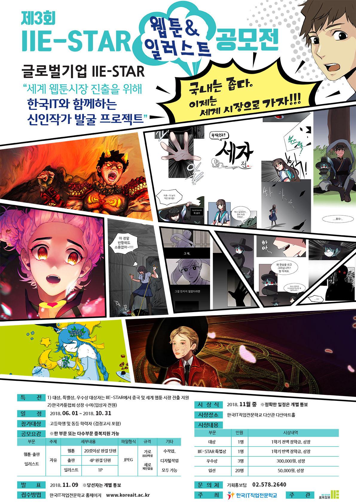 제3회 IIE-STAR 웹툰&일러스트 공모전 개최