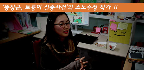 현업작가가 한국만화를 말하다. - '똥장군, 토룡이 실종사건'의 소노수정 작가 Ⅱ