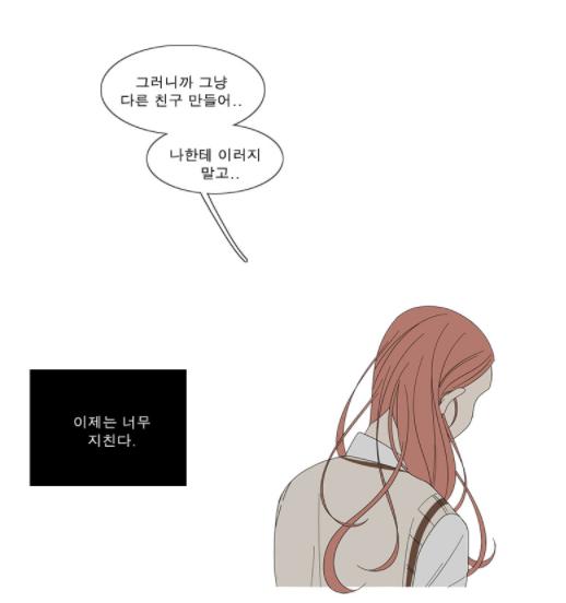 [웹툰 리뷰]어항 속 꽃밭 - 노마