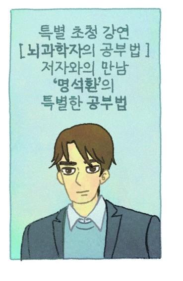 [웹툰 리뷰]비둘기가 물고 온 남자 - 김달님