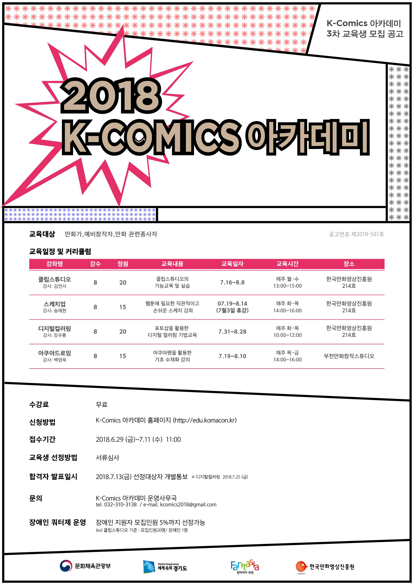 2018 K-Comics 아카데미 제 3차 교육생모집
