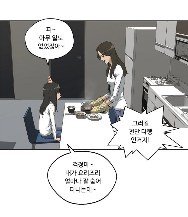 [웹툰 리뷰]택배기사 - 이윤균
