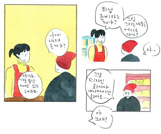 [웹툰 리뷰]럭키미 - 고아라