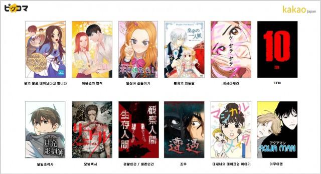 웹툰 플랫폼 글로벌 진출 #2 - 고진감래, 아이러니, 카카오페이지의 일본시장 진출기