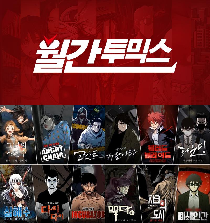 투믹스. 한국 웹툰 업계 최초의 월간 연재 시스템 도입