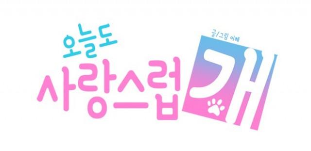 [웹툰 리뷰]오늘도 사랑스럽개 - 이혜