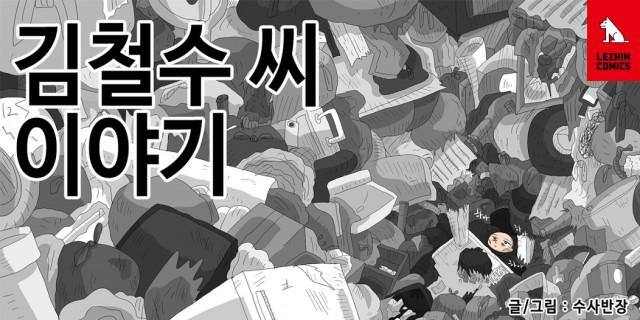 레진코믹스 웹툰<김철수씨 이야기>, '2017 대한민국 만화대상' 문화체육관광부 장관상 수상