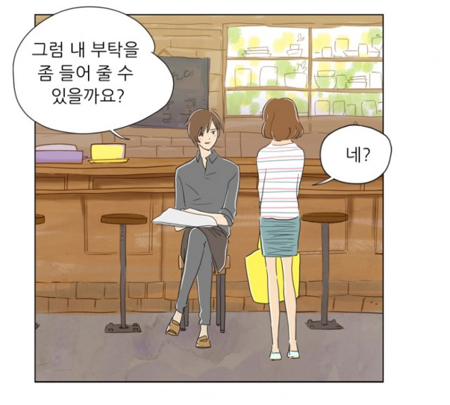 [웹툰 리뷰]달콩분식 - 수박