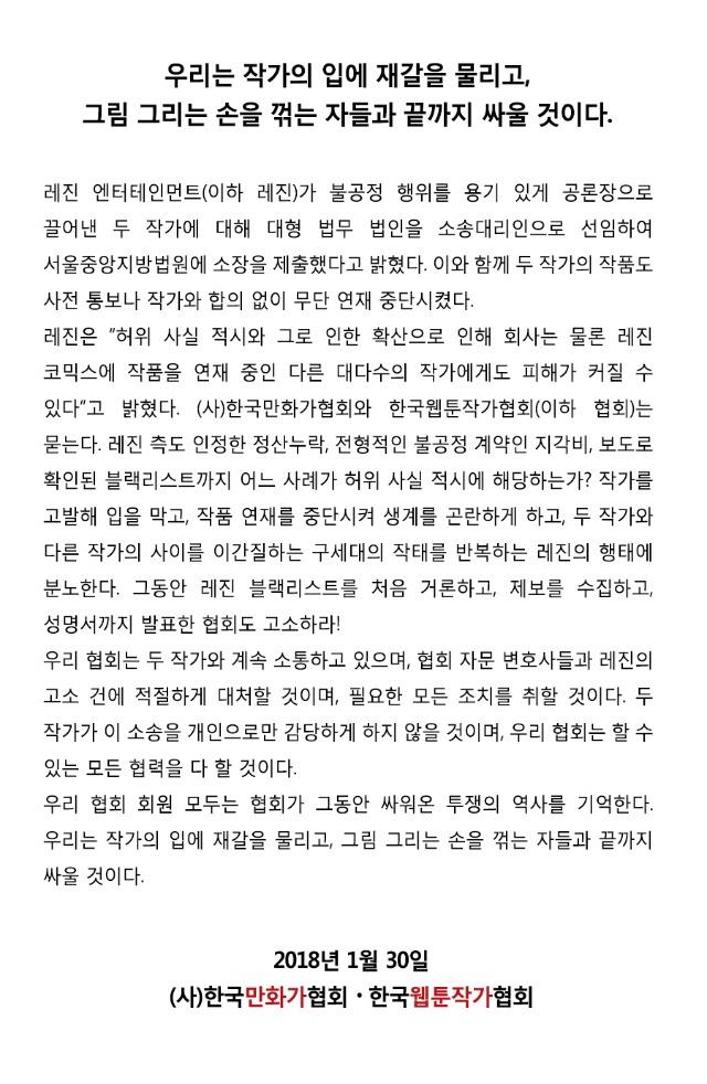 한국만화가협회ㆍ한국웹툰작가협회 입장 발표