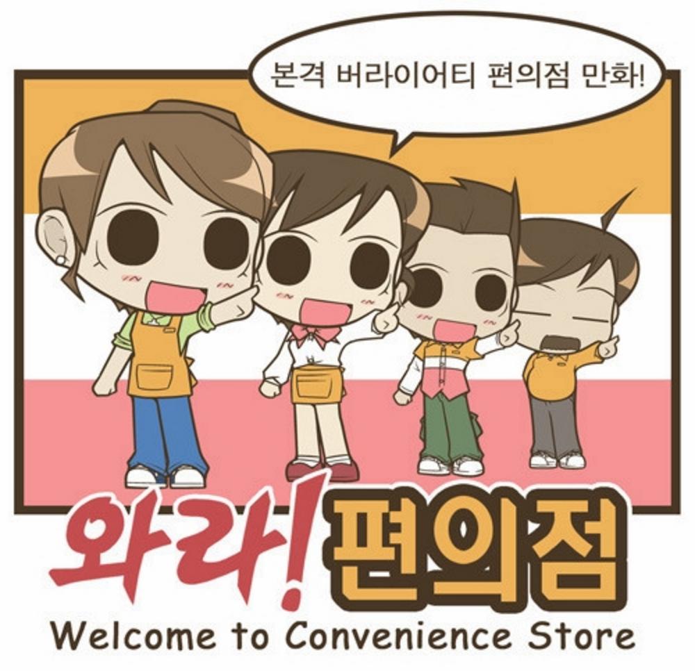 2016 올웹툰체험전 - 웹툰 IP 최다 상품화 연계 작품