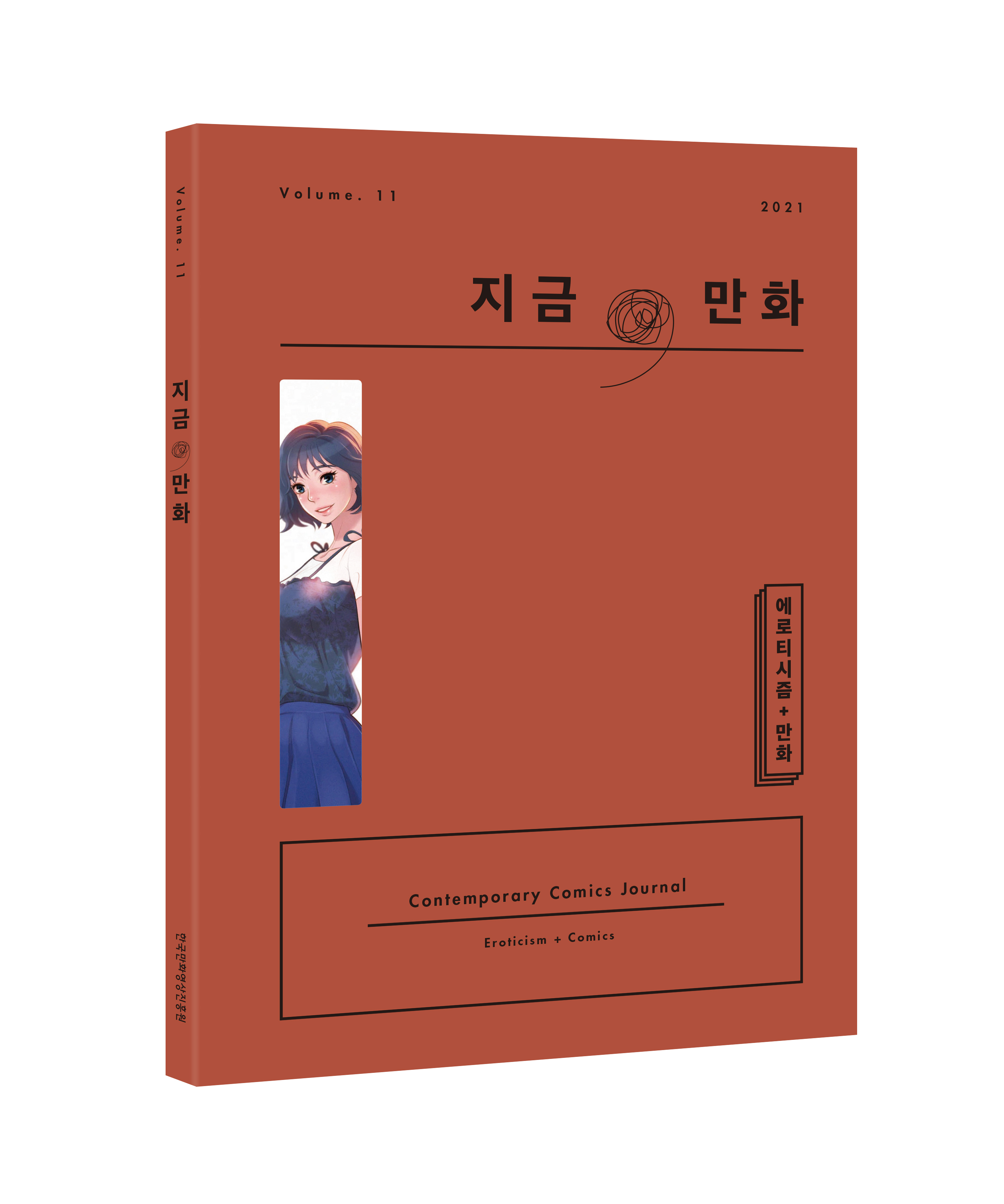 지금만화 volume 11 3D_L.jpg