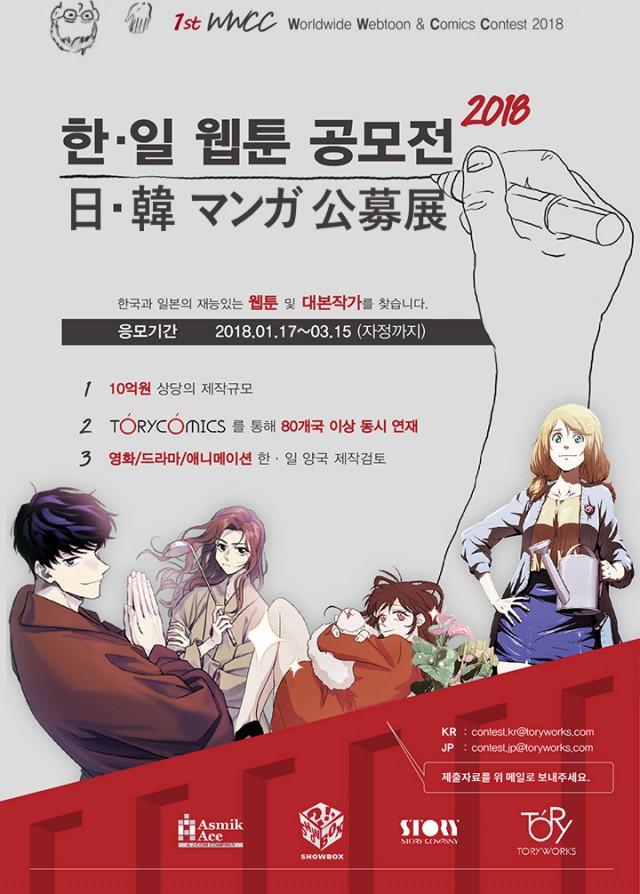 [쇼박스] 2018 한·일 공동 웹툰 공모전 개최